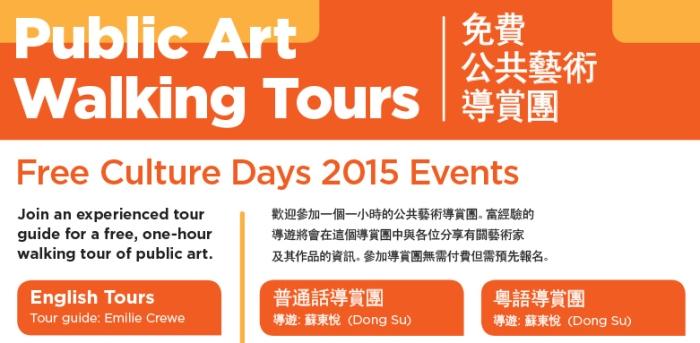 Public Art Walking Tours: Culture Days 2015 Free Events